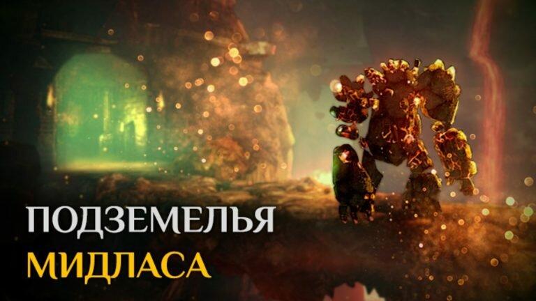 данжи икарус онлайн в россии обзо