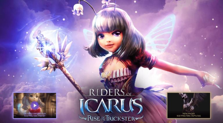 icarus обновление trickster